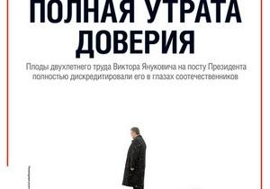 Полная утрата доверия. Корреспондент подвел итоги двухлетнего правления Януковича