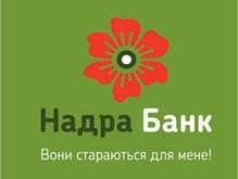 НАДРА БАНК расширяет сеть своих отделений в Виннице