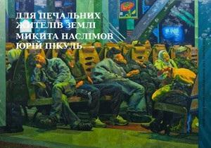 В Киеве пройдет выставка Для печальных жителей Земли