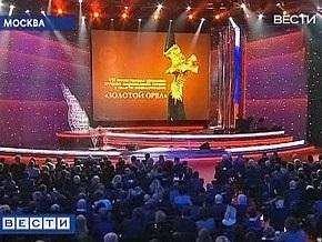 В Москве вручили кинопремию Золотой орел