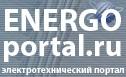 Energoportal.ru отмечает трёхлетие и дарит подарки!