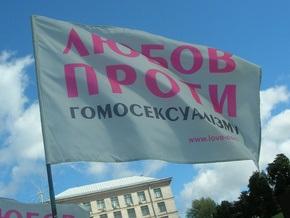 ЛПГ требует установить уголовную ответственность за пропаганду гомосексуализма