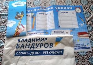 Наблюдатели: В Запорожье регионал подарил первоклассникам наборы со своим именем