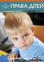 Новый выпуск журнала «Права детей», в фокусе которого - раннее развитие детей.