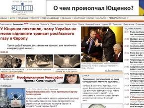 УНИАН выпустил полуторамиллионную новость