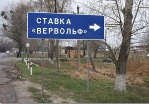 Янукович: Люди решат, создавать ли музей на месте ставки Гитлера