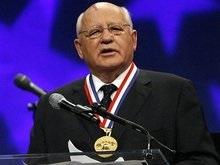 Горбачеву вручили медаль Свободы