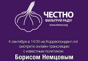 Прямая онлайн-трансляция доклада Немцова о Путине