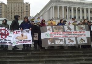 новости Киева - догхантеры - бездомные животные - В Киеве прошла акция в защиту бездомных животных