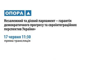 Трансляция конференции с участием Кравчука, Порошенко и Томенко