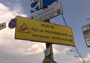 На Московской площади в Киеве ограничат движение транспорта