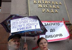 Фракции УДАР и Батьківщина в Киевсовете подали заявления об обнулении списков депутатов - Ъ