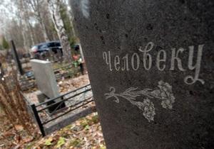 Черновецкого обвиняют в разорении коммунальных кладбищ
