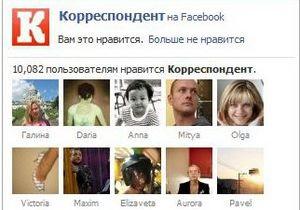 Число поклонников страницы Корреспондент.net на Facebook превысило 10 тысяч человек