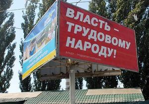 Опрос: Партия регионов опережает Батьківщину