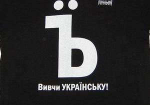 Опрос: Все больше жителей Украины разговаривают на украинском языке