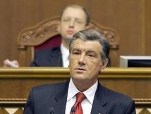 Ющенко дал установку Раде