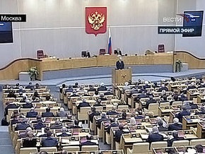 Госдума России приняла бюджет на 2009-2011 годы