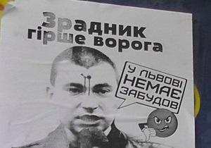 Во Львове появились постеры с изображением свободовца Михальчишина с точкой на лбу