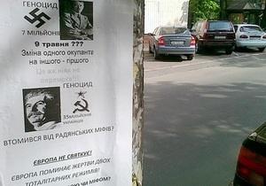 В центре Киева появились листовки с призывом не праздновать 9 мая