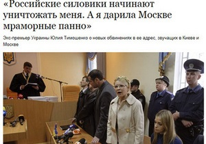 Известия: Инцидент с интервью Тимошенко произошел из-за ошибки неопытного сотрудника