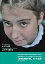 Пресс-конференция  Молодежь, лишенная родительского попечения: от опеки к самостоятельности