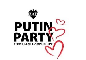 Московскому ночному клубу запретят использовать образ Путина