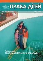 Доступно о реформе интернатных учреждений читайте в новом выпуске журнала« Права детей »