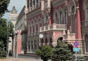 Нацбанк намерен вновь понизить ключевой финансовый показатель Украины - учетная ставка нбу - облікова ставка
