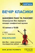 Вечір класичної музики від Райффайзен Банк Аваль