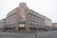 Часть киевского ЦУМа выставлена на продажу