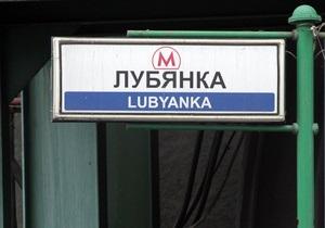 Российские спецслужбы назвали имя смертницы, устроившей взрыв на станции метро Лубянка