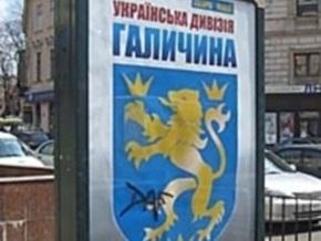 Во Львове появилась реклама дивизии СС Галичина