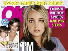 Журнал ОК! заплатит сестре Бритни $1 млн за фото новорожденного