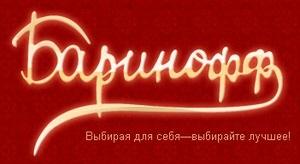 Компания \ Баринофф\  - идеальное качество продукции и сервиса