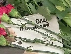 В Москве попрощались с Олегом Янковским
