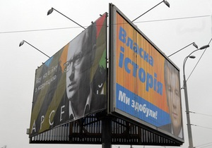 Партия Ющенко хочет объединиться с партиями Яценюка и Гриценко