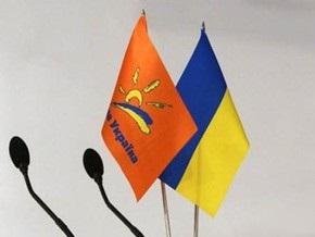 Кировоградская Наша Украина решила поддержать на выборах Тимошенко