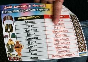 УНП считает, что Свобода совершила провокацию против украинского языка