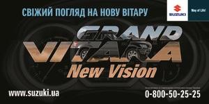 Лимитированная версия Grand Vitara New Vision уже в Украине