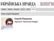 Журналиста Украинской правды силой доставили на допрос в прокуратуру