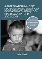 Комитету ООН будет представлен Альтернативный отчет о реализации Украиной положений Конвенции ООН о правах ребенка