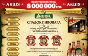 Мечтаешь получить наследство пивовара? Заходи на сайт первого украинского пива  Львовское