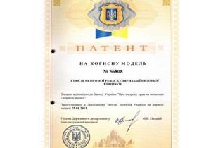Украинскими учеными получен патент на уникальный способ лечения хронической ишемии нижних конечностей стволовыми клетками