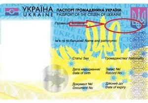 Биометрические паспорта - Кабмин - Уркаина: в образце биометрического паспорта нашли ошибку в написании Украины на арабском языке