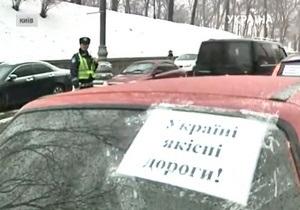 В Киеве автомобилисты создали пробку напротив Кабмина, протестуя против плохого состояния дорог