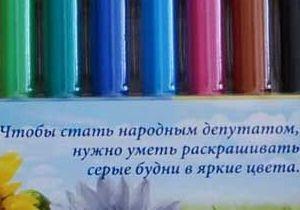 В Крыму школьникам раздали наборы канцтоваров Как стать народным депутатом