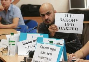 Фотогалерея: Принимать нельзя, отклонить. Журналисты выразили протест против закона о клевете