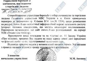 Милиция требует назвать имена владельцев LB.ua. Издание заявляет о  наезде