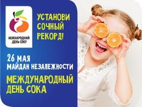 Стать рекордсменом Украины? Просто!